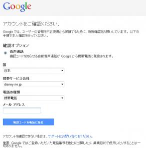 Googleアカウント確認画面